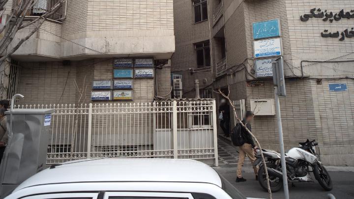 کلینیک سونوگرافی و رادیولوژی- دکتر رحیم کاردان