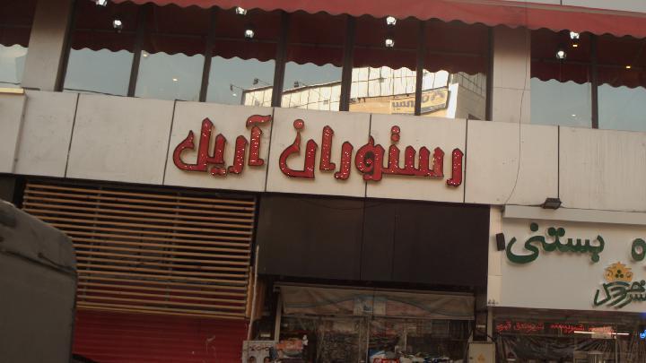 رستوران آریل