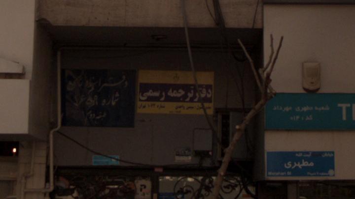 دفتر ترجمه رسمی شماره 293 تهران