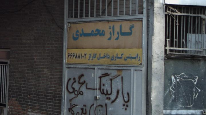 گاراژ محمدی زانتیا