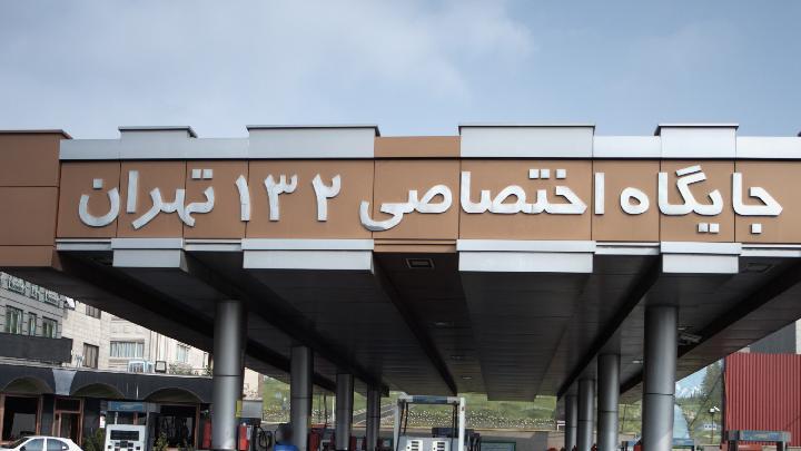 پمپ بنزین اختصاصی ۱۳۲ تهران