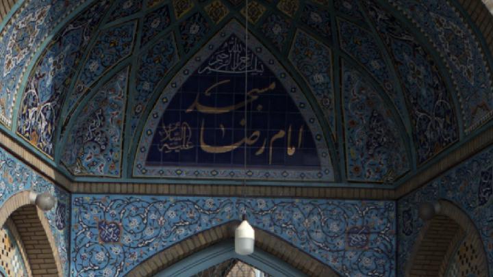 مسجد امام رضا