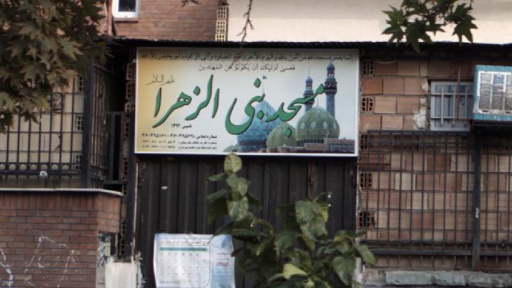 مسجد بنی الزهرا (س)