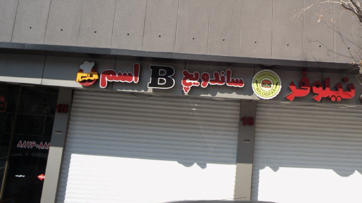 رستوران بی اسم