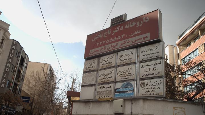 دکتر فرداد طوفانیان