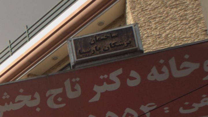 ساختمان پزشکان پارسیا