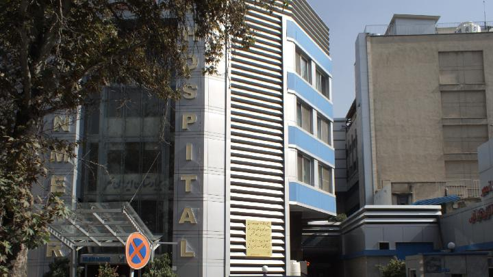 بیمارستان ایرانمهر
