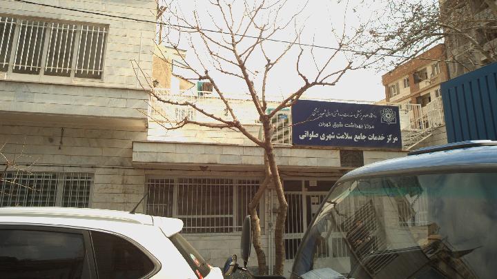 مرکز خدمات جامع سلامت شهری(مرکز بهداشت شرق تهران)