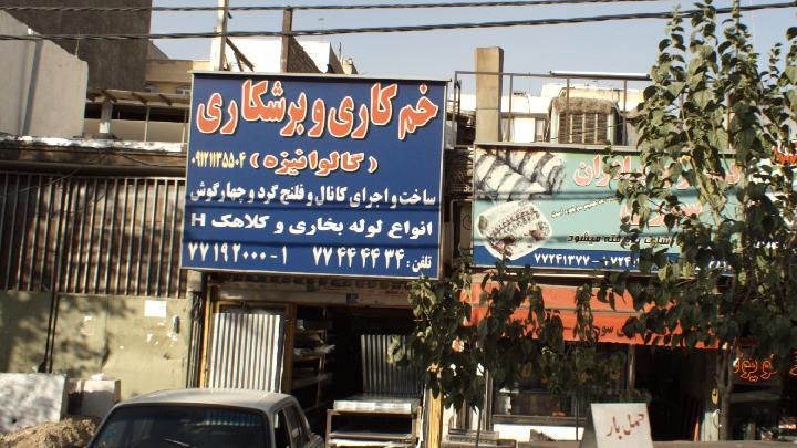 آزمایشگاه تشخیص پزشکی مهرآگین (مهرین)
