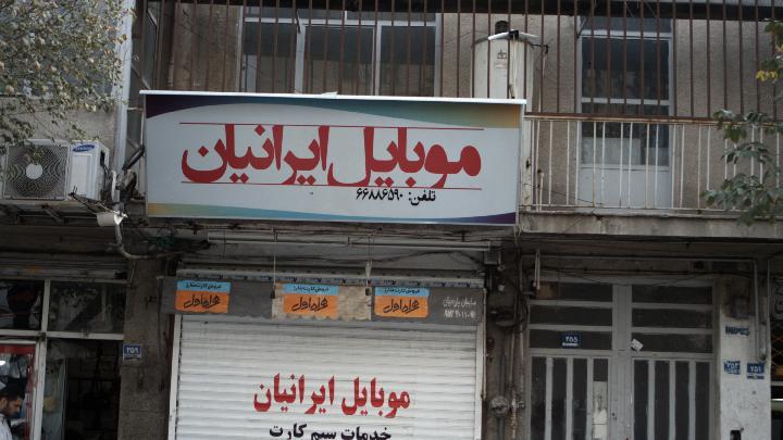 موبایل ایرانیان