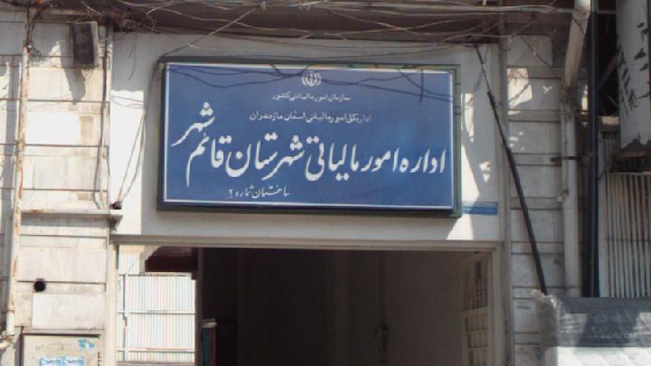 اداره امور مالیاتی شهرستان ستان قائم شهر