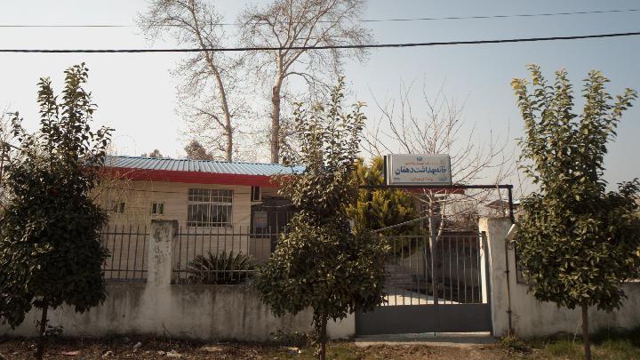 خانه بهداشت دهقان