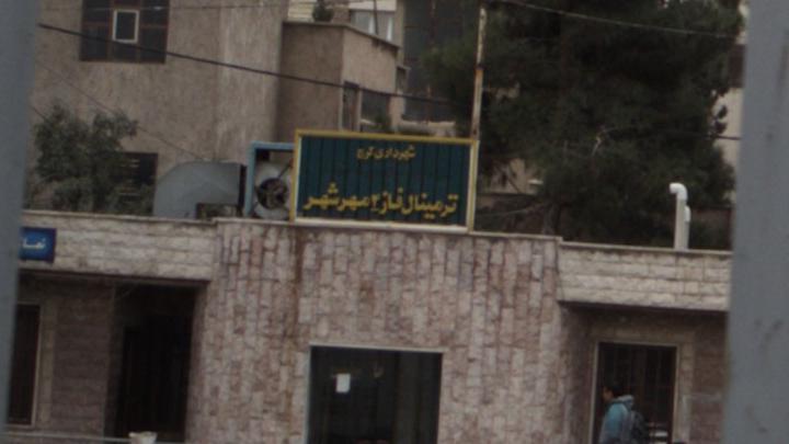 ترمینال فاز مهر شهر