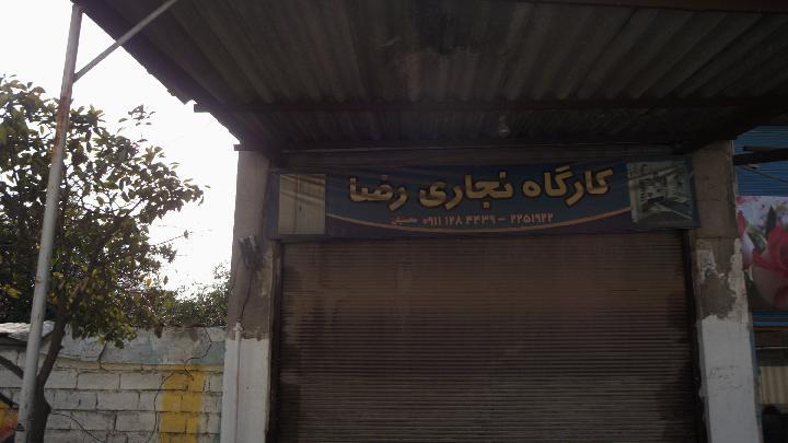 کارگاه نجاری رضا