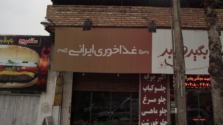 غذاخوری ایرانی