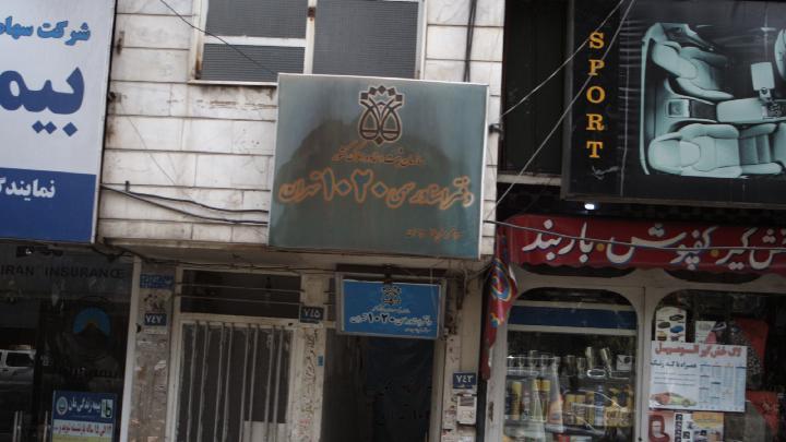 دفتر اسناد رسمی 1020 تهران