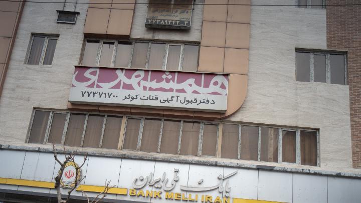همشهری- دفتر قبول آگهی قنات کوثر