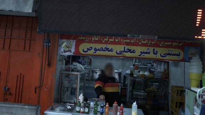 بستنی فروشی