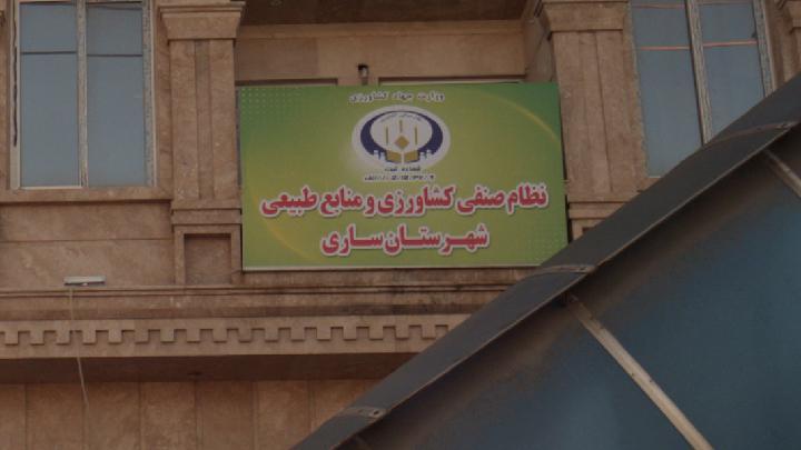 نظام صنفی کشاورزی منابع طبیعی شهرستان ساری
