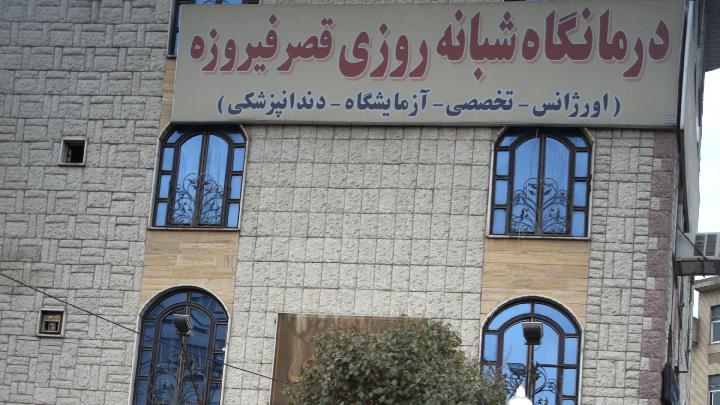 درمانگاه شبانهروزی قصر فیروزه