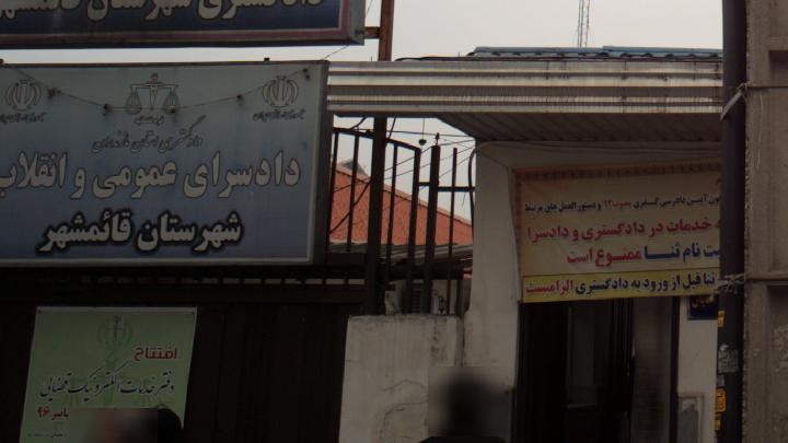 دادسرای عمومی و انقلاب شهرستان قائمشهر