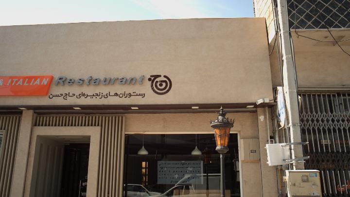 رستوران زنجیره ای حاج حسن