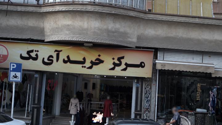 مرکز خرید آی تک