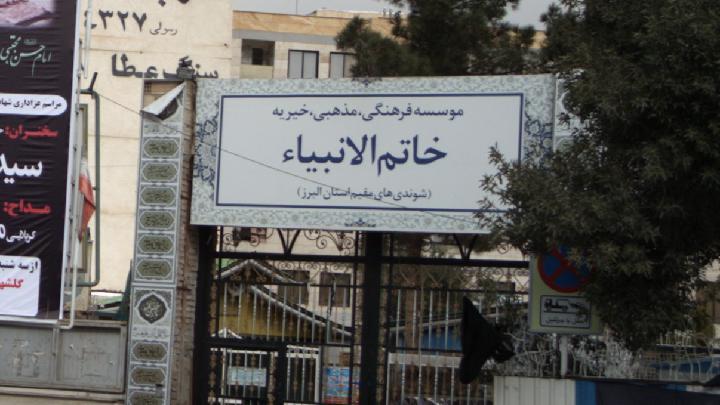 موسسه فرهنگی ،مذهبی، خیریه خاتم الانبیاء