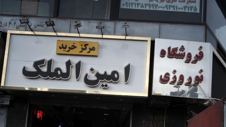 مرکز خرید امین الملک