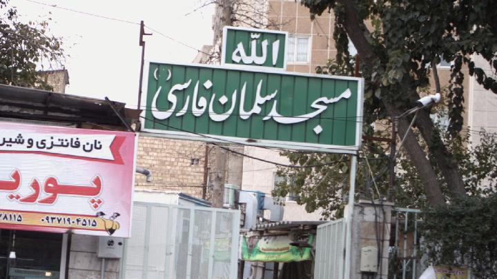 مسجد سلمان فارسی