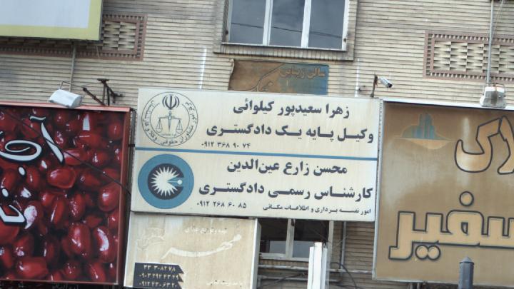 زهرا سعید پور کیلوائی وکیل پایه یک دادگستری