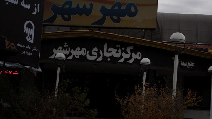 مرکز تجاری مهرشهر