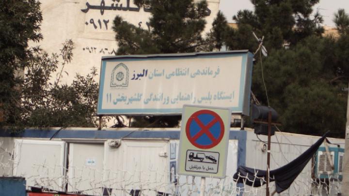 فرماندهی انتظامی استان البرز