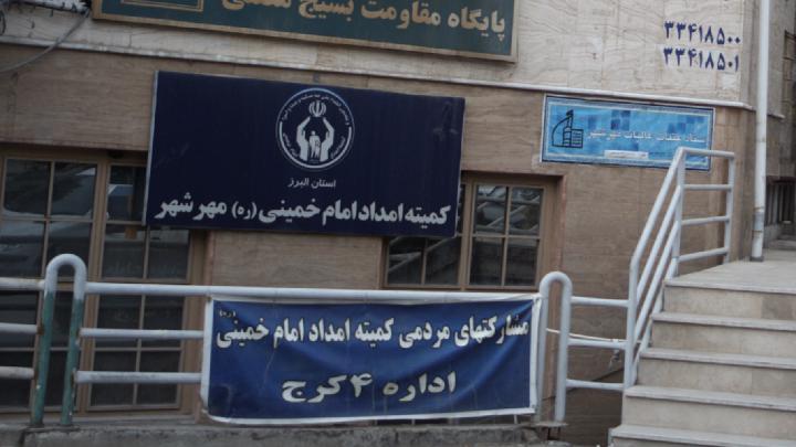 کمیته امداد امام خمینی مهرشهر