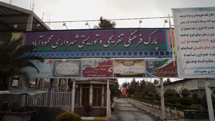 پارک فرهنگی تفریحی و توریستی شهرداری محمودآباد