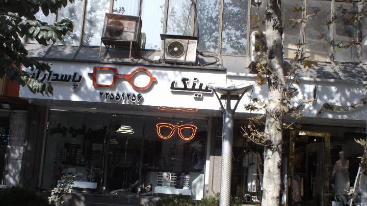 عینک پاسداران