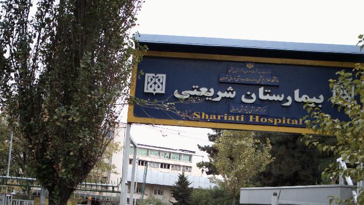 بیمارستان شریعتی