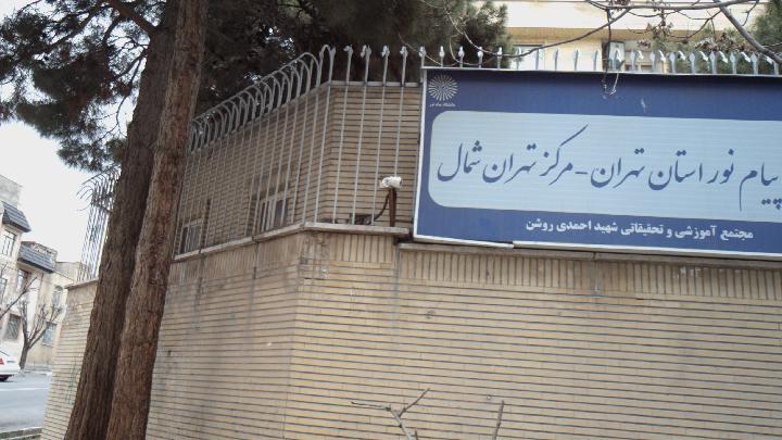 دانشگاه پیام نور استان تهران - مرکز تهران شمال