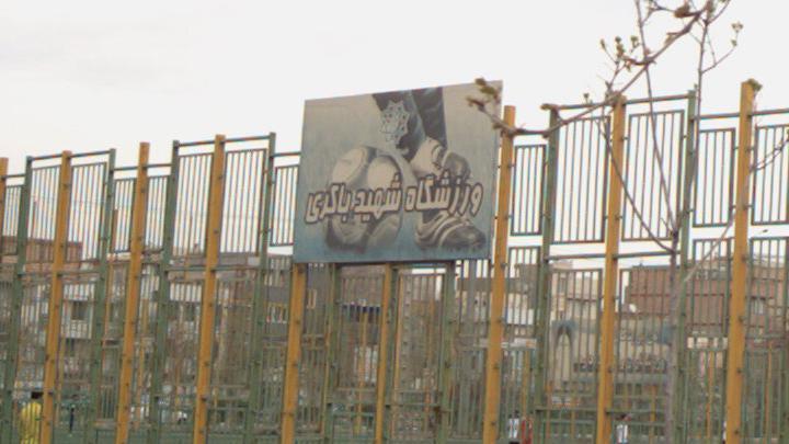 ورزشگاه شهید باکری