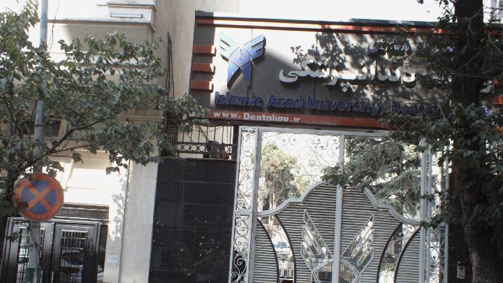 واحد دندانپزشکی دانشگاه علوم پزشکی آزاد اسلامی تهران
