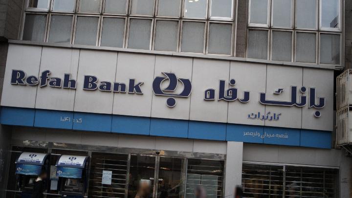 بانک رفاه