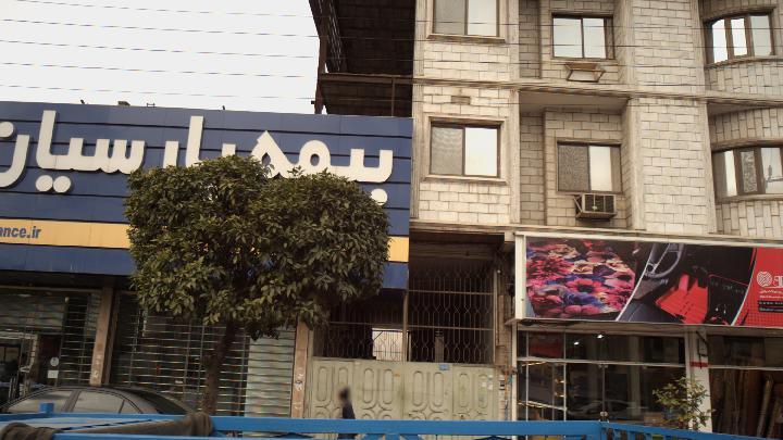 بیمه پارسیان