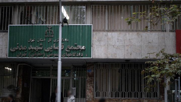 مجتمع قضایی شهید مدنی