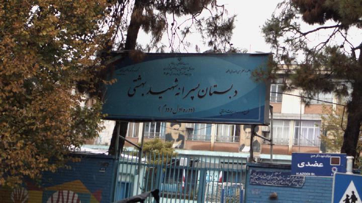 دبستان پسرانه شهید بهشتی