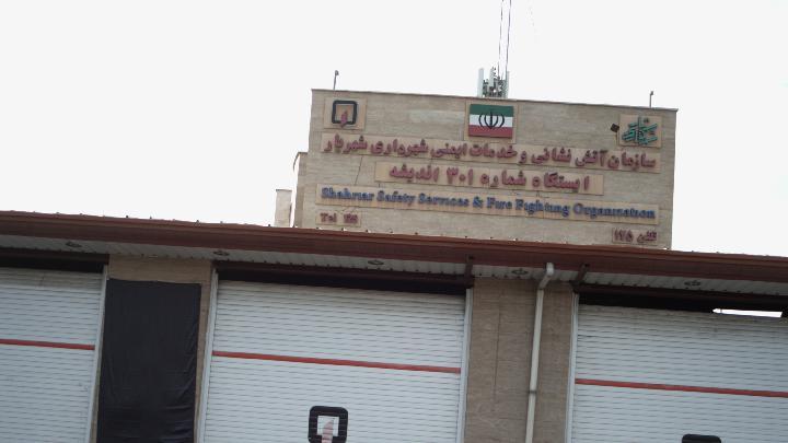 سازمان آتش نشانی و خدمات ایمنی شهرداری شهریار ایستگاه شماره ۳۰۱