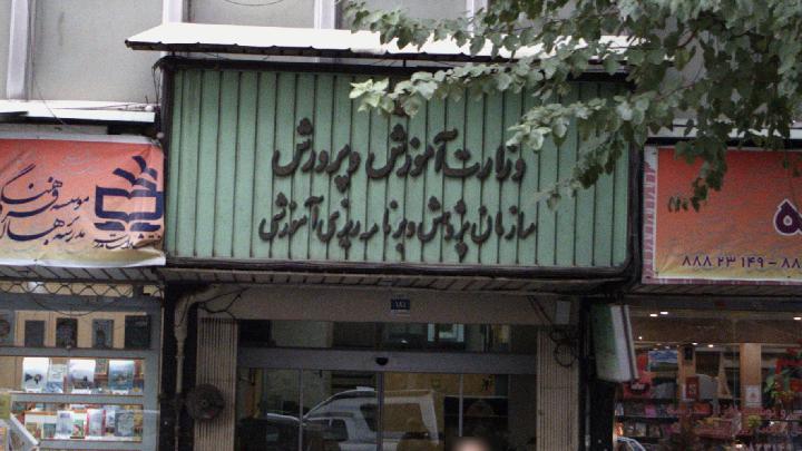 وزارت اموزش و پرورش